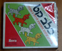 Israeliana Vintage Kelev Kat Card Match Children Educational Game 1970's... - $19.90