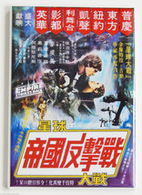 Empire Strikes Back (Hong Kong) FRIDGE MAGNET m... - $4.95
