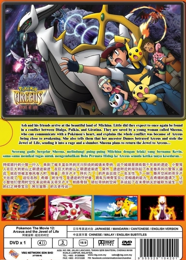 Pokeflix Pokemon Movie Arceus And The Jewel Of Life