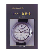 Used Citizen Automatic Self-winding Made in Japan Watch 6 Encyclopedia b... - $207.90