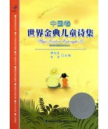 A collection of  classic poems for children-- from China (Chinese Editio... - $9.99