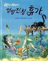Winnie Under the Sea (Korean Edition) by Thomas, Valerie - $22.69