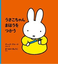 Nijntje de Toverfee (Japanese Edition) by Bruna, Dick - $15.68