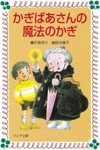 The Key Clues About the Magic of the Old Woman [In Japanese Language] by... - $19.35