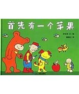 first have a Apple (reprint) [Tankobon Hardcover] by RI )YI DONG KUAN PU... - $48.77