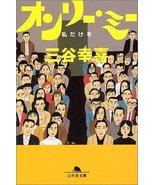 Onrī mī: watashi dake o [Paperback Bunko] by Koki Mitani - $12.19