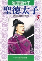 Prince Shotoku (5) (Chuko Paperback - comic version) (1999) ISBN: 412203... - $9.42
