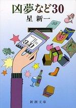 Kyōmu Nado 30 [Paperback Bunko] by Shinichi Hoshi - $9.98
