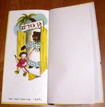 GAN GURIM Israeliana Raphael Saporta Iza Cult Children Book Hebrew Original 1958 image 2
