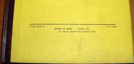 GAN GURIM Israeliana Raphael Saporta Iza Cult Children Book Hebrew Original 1958 image 4