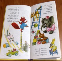 GAN GURIM Israeliana Raphael Saporta Iza Cult Children Book Hebrew Original 1958 image 5