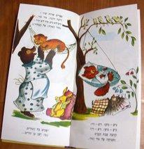 GAN GURIM Israeliana Raphael Saporta Iza Cult Children Book Hebrew Original 1958 image 6