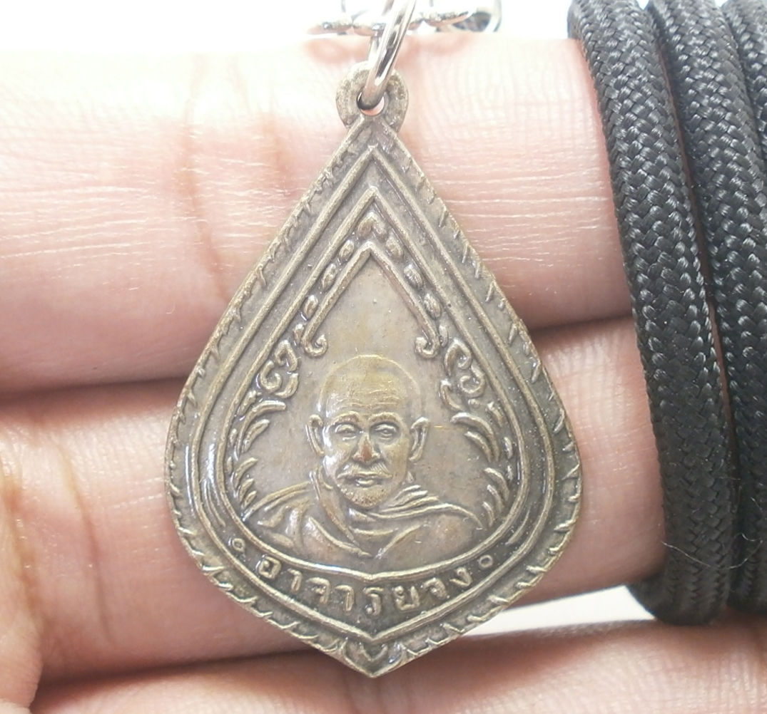 Primary image for LP JONG COIN BLESSED IN 1956 THAI BUDDHA AMULET GOOD LUCK HAPPY SUCCESS PENDANT