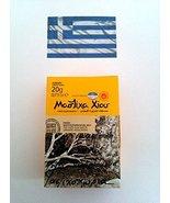 Greece, Greek Chios (Xios) Mastic Gum (Mastiha or Mastixa) 20 Gr Box New - $11.91