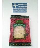 Chios Mastiha Small Tears Gum Mastic 10g / 0.35 Oz Bag - $5.87