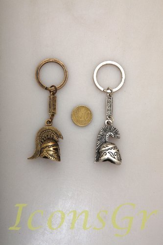Ancient Greek Zamac Keyring Set of Two (2) Ancient Greek Helmets - 5665