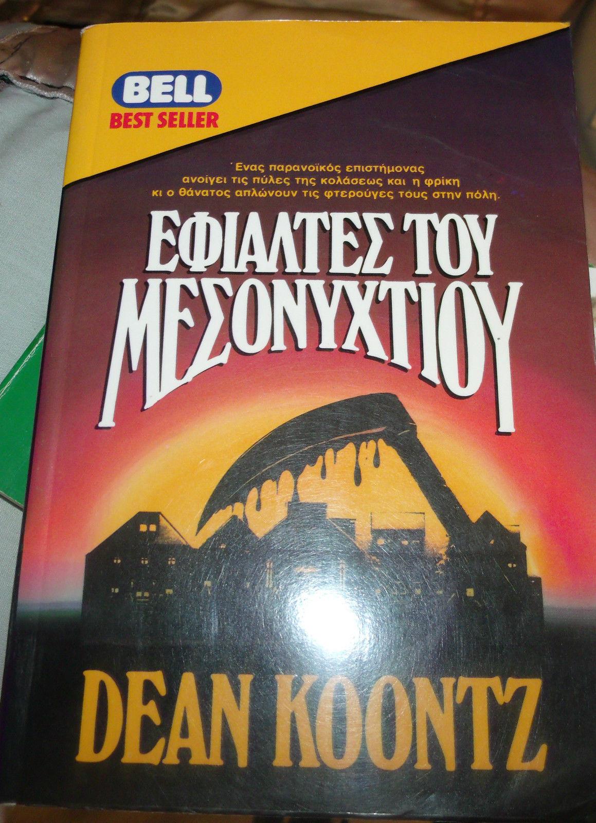 MIDNIGHT SIGNED  BY DEAN KOONTZ RARE GREEK COPY
