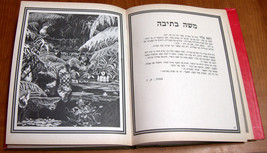 The Surrealist's Bible Dierdre Luzwick Hebrew Vintage Book Charcoal Drawing 1979 image 5