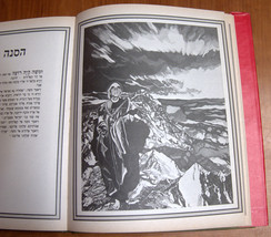 The Surrealist's Bible Dierdre Luzwick Hebrew Vintage Book Charcoal Drawing 1979 image 6