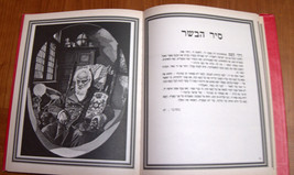 The Surrealist's Bible Dierdre Luzwick Hebrew Vintage Book Charcoal Drawing 1979 image 11