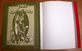 The Surrealist's Bible Dierdre Luzwick Hebrew Vintage Book Charcoal Drawing 1979 image 14