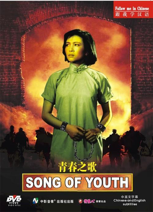 Song of Youth, Wei Cui, Fang Xie, 1959, 1DVD Chinese and English Sub Brand New