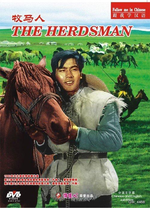 The herdsman, Xie Jin, Zhu Shi Mao, Cong Shan, 1982 DVD English Subtitles NEW