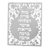 Judaica Kabbalah 7 Blessings Laser Cut Pomegranate Hebrew Wall Hang