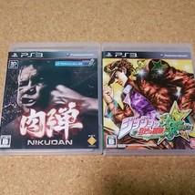 Meat Bullets Jojo'S Bizarre Adventure All-Star Battle Playstation Hirohi... - $60.57