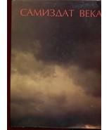 Samizdat veka (Itogi veka) (Samizdat century) (Russian) /NO ENGLISH TRAN... - $233.75