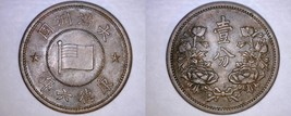 1937-KT4 Japanese Puppet States Manchukuo 1 Fen World Coin - China - WWI... - $39.99