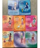 Set of 8 Tiara Club Books (Hebrew) - $46.28