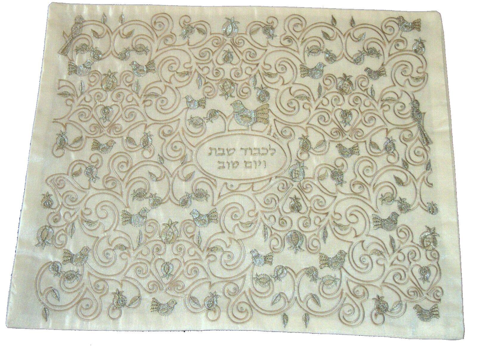 Shabbat Judaica Challah Bread Cover White Silver Gold Pomegranates Embroidery