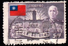 China Scott 1056 Used. - $2.50