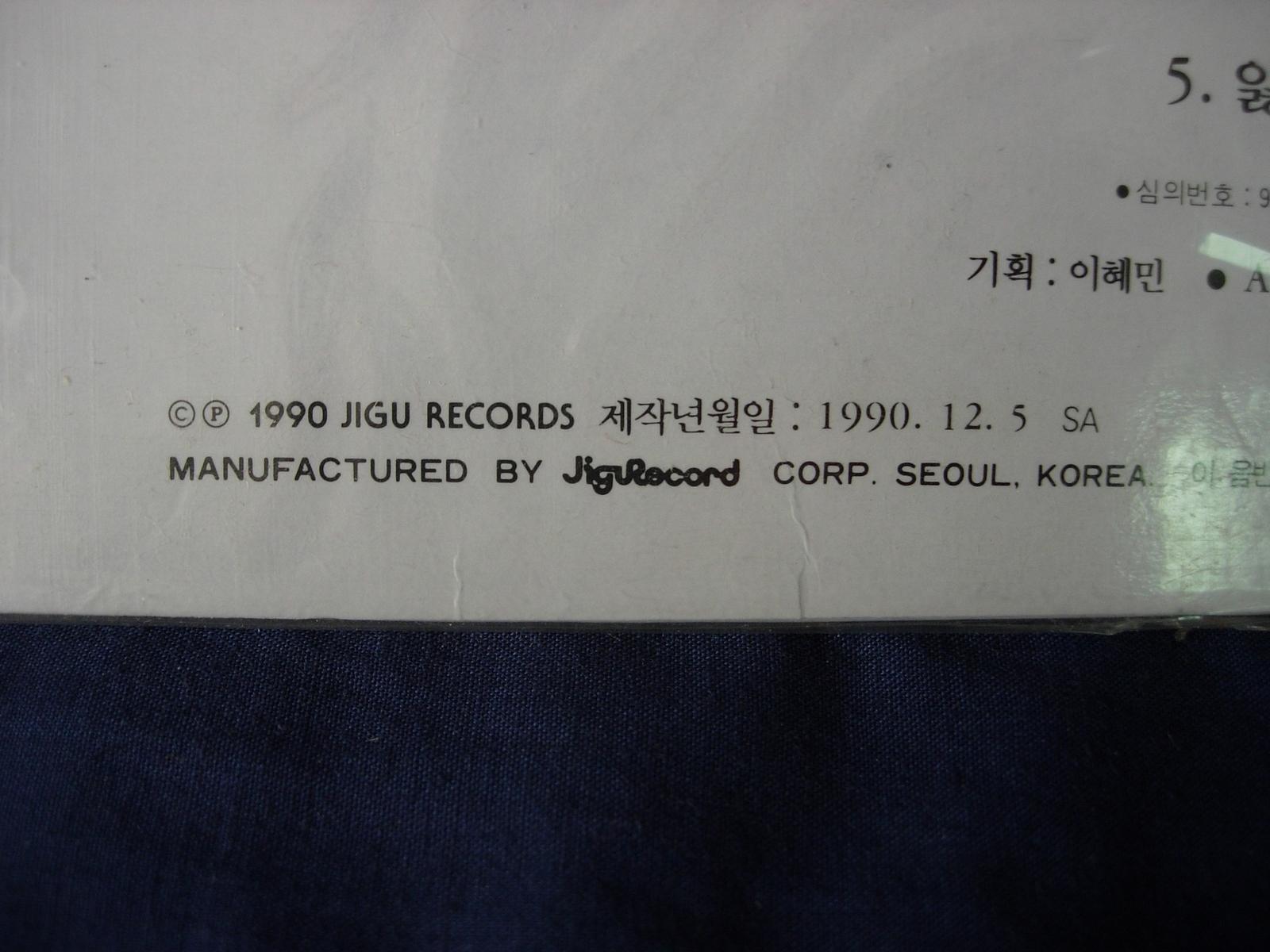 Kim Jae-hee re-[huy] - KOREAN RECORD - JIGU Records JLS-1202379 SEALED