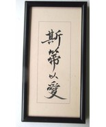 "Vintage Framed Calligraphy Chinese Black Wood Frame 4.5 x 8.5"" Glass - $16.00"