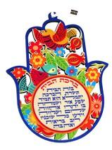 Kabbalah Home Blessing Judaica Hamsa Wood Hebrew Evil Eye Floral Wall Hang image 2