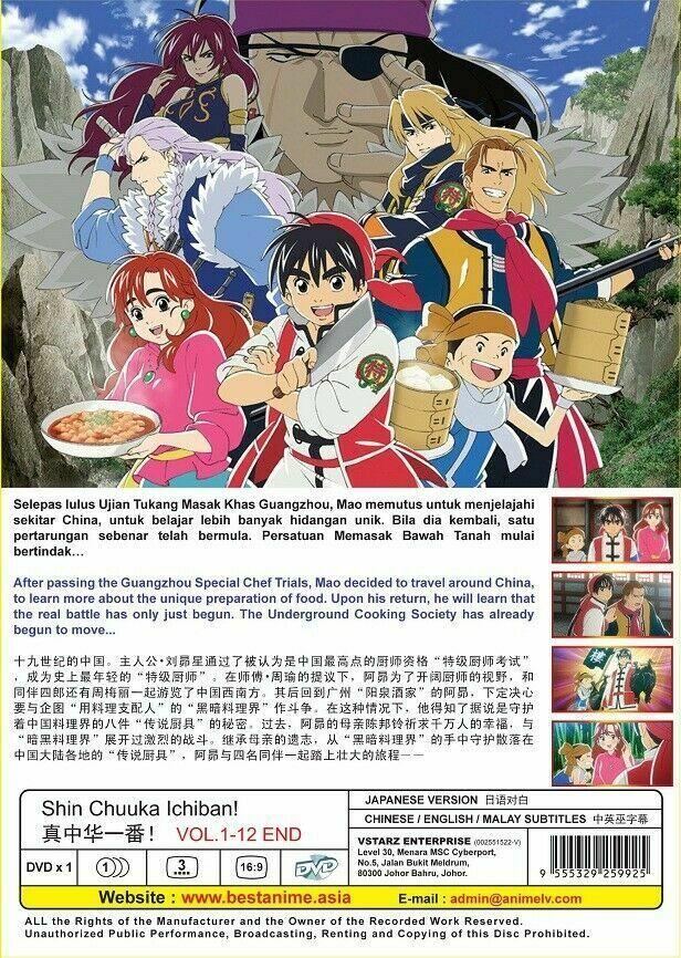 Shin Chuuka Ichiban Season 2 1-12 Cooking Master Boy End Eng Sub Ship From USA