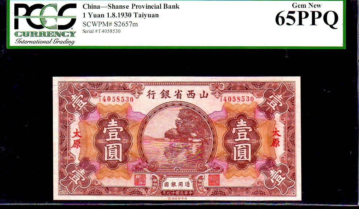"Primary image for CHINA PS2657m 1 YUAN 1930 PCGS 65PPQ ""FINEST KNOWN!"" Taiyuan"