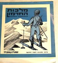 "Israeliana 4x IDF 7"" Record Postcard 6 Days War Jerusalem Judaica Vintage 1967 image 4"