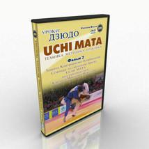 Uchi mata. technical. practical methodology. 2. movie. - $10.19