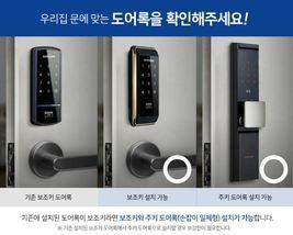Samsung Push Pull Door Lock SHP-DR700  Wi-Fi Digital Doorlock 2 Card Keys Pin image 10