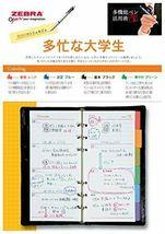 Zebra multi-function pen clip-on multi-F 4 + S P-B4SA1-CUP Cutie Pink image 6