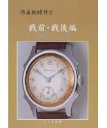 Kokusan udedokei 12 Senzen Sengo Hen 2002  Domestic watch Catalog Japan ... - $157.32