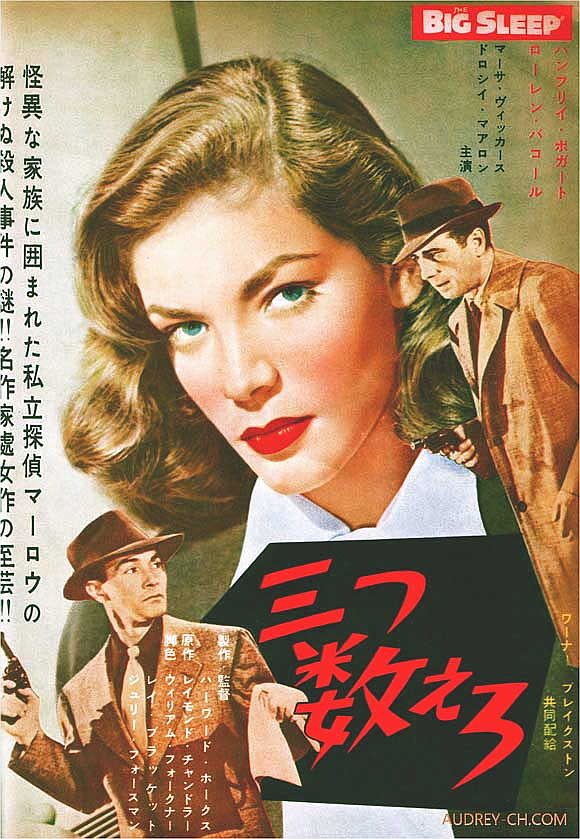 Primary image for THE BIG SLEEP POSTER 11X17 JAPANESE HUMPHREY BOGART LAUREN BACALL 28X44 CM RARE