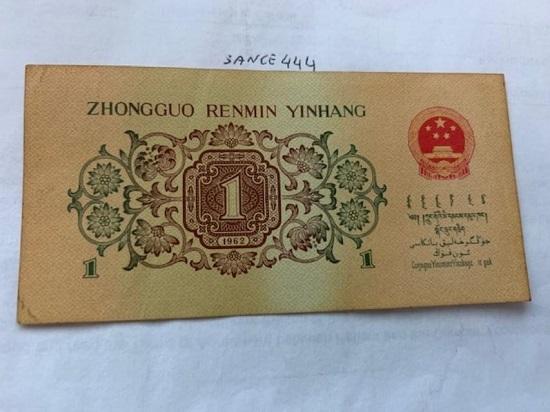 China the third series of RMB 1 jiao banknote 1962 image 2
