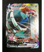 Pokemon Card Copperajah VMAX 076/096 RRR S2 NINTENDO Japanese Mint - $7.33