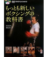 Boxing Textbook DVD Technique Book by Takeshi Nogi Japan  - $37.62