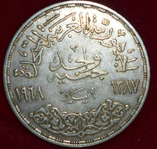 1968 Egypt One Pound  AH1387 Aswan Dam Large Silver Coin - $68.31