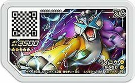 *Pokemon moth ole / dash Vol.1 / D1-066 Raikou [grade 5] - $11.79